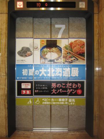 東武百貨店池袋店「初夏の大北海道展」に『らーめん初代』出店♪-2