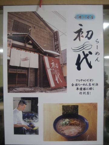 東武百貨店池袋店「初夏の大北海道展」に『らーめん初代』出店♪-4