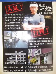 麺屋 一燈 ~西武百貨店池袋本店「全国味の逸品会」~-1