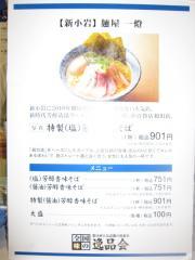 麺屋 一燈 ~西武百貨店池袋本店「全国味の逸品会」~-3