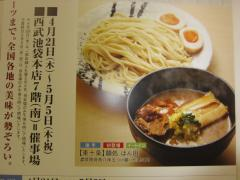 麺屋 一燈 ~西武百貨店池袋本店「全国味の逸品会」~-7