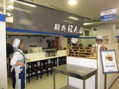 麺処 ほん田 ~西武百貨店池袋本店「全国味の逸品会」~-1