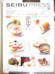 麺処 ほん田 ~西武百貨店池袋本店「全国味の逸品会」~-2