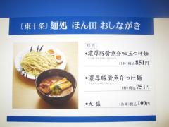 麺処 ほん田 ~西武百貨店池袋本店「全国味の逸品会」~-4