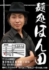 麺処 ほん田 ~西武百貨店池袋本店「全国味の逸品会」~-9