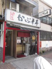 麺屋 かぶき亭【四】-1