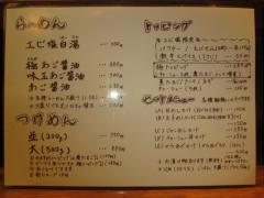 麺屋 かぶき亭【四】-2
