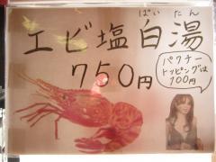 麺屋 かぶき亭【四】-3