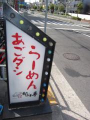 麺屋 かぶき亭【四】-12