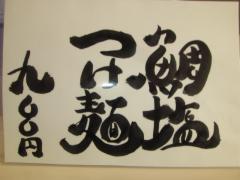 東成きんせい【壱拾】-2