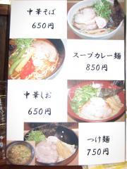 麺家 静 心斎橋店【弐】-2