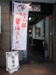 肉そば一撃-1