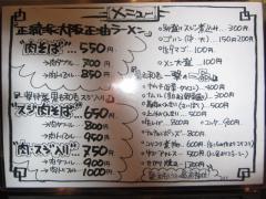 肉そば一撃-4