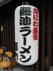 金久右衛門 四天王寺店【壱四】-5