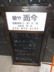麺や 而今【参】-7