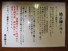 洛二神【八】-3