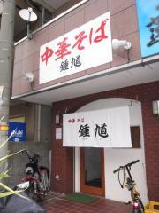 中華そば 鍾馗【参】-1
