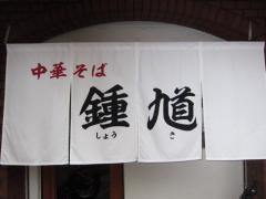 中華そば 鍾馗【参】-7