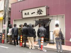 麺屋 一燈【七】-1
