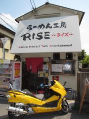 らーめん工房 RISE ~ライズ~【四】-1