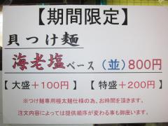らーめん工房 RISE ~ライズ~【四】-2