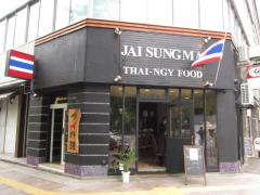 JAI SUNGMA THAI-NGY FOOD-1