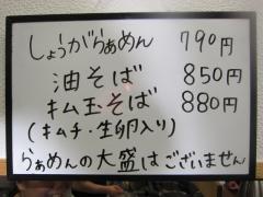 らぁめん たむら【弐拾】-4