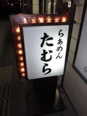 らぁめん たむら【弐拾】-9