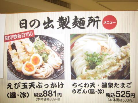 日の出製麺所 ~阪神百貨店「「四国めぐり 味と技」~-5