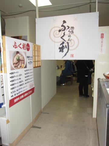 日の出製麺所 ~阪神百貨店「「四国めぐり 味と技」~-4