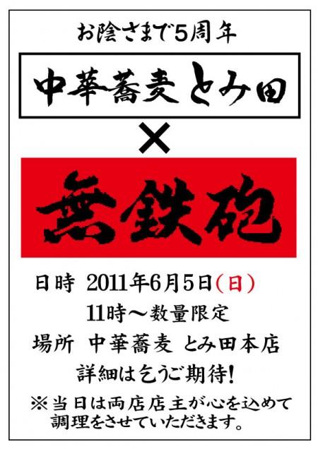 『中華蕎麦 とみ田』×『無鉄砲』コラボ♪