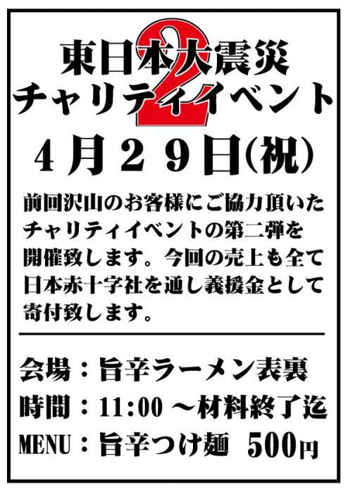 東日本大震災チャリティイベント2