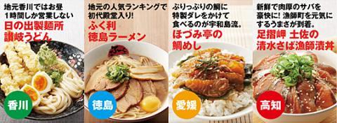 日の出製麺所 ~阪神百貨店「「四国めぐり 味と技」~-2