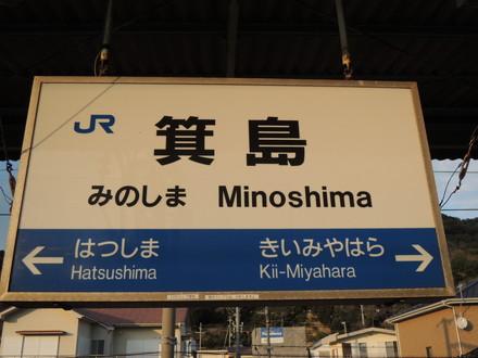 JR箕島駅(駅名標)