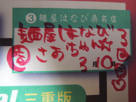さおちゃん店長の直筆サイン(3回目)