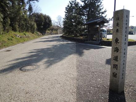 旧東海道「西の追分」(亀山市関町新所)