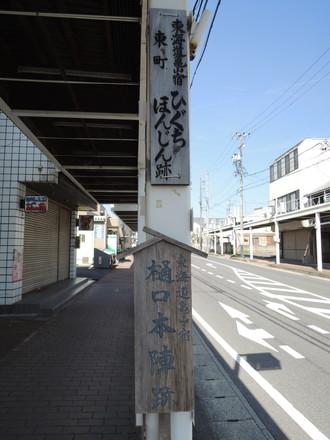 旧東海道「亀山宿」(亀山市東町)