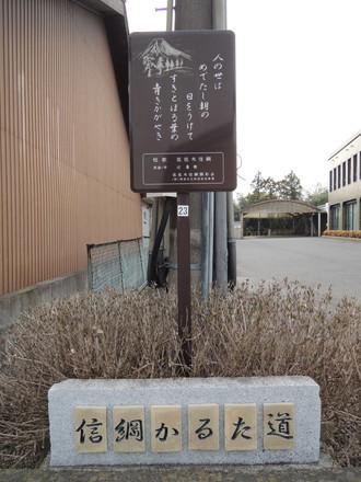 旧東海道「石薬師宿」(鈴鹿市石薬師町)