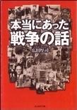 広田厚司  「本当にあった戦争の話 」  光人社NF文庫