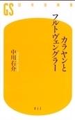 中川右介  「カラヤンとフルトヴェングラー 」  幻冬社新書