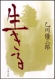 乙川優三郎  「生きる」  文春文庫