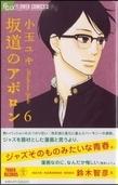 小玉ユキ  「坂道のアポロン」6  小学館フラワーコミックスα