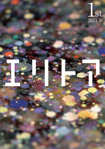 eritoa01_1st_cover.jpg