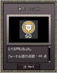 楓の初LV60達成!