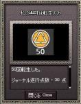 転生50回目!