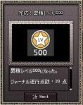鞠ラニ君累積500到達