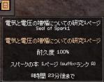 スパーク1P短期間で2枚getΣd(・w・