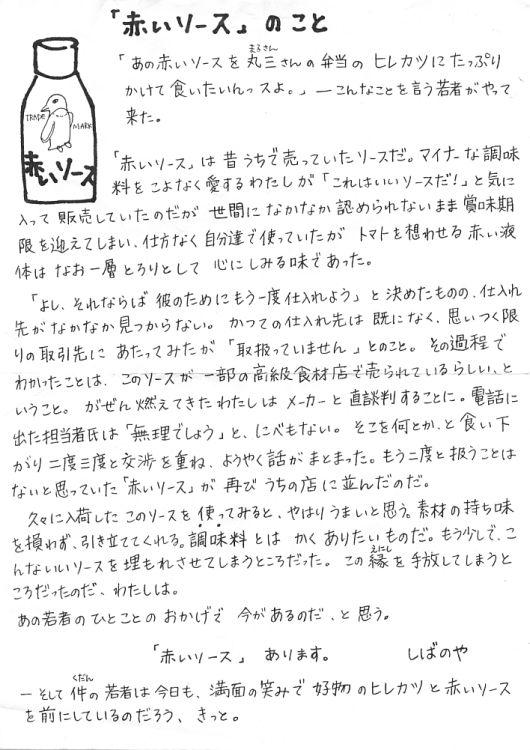 常陸小川駅ビラ