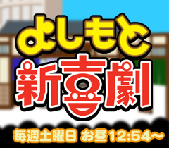 shinkigeki.jpg