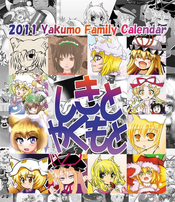2011calender
